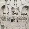 ワンピースブログ[二十一巻] 第188話〝オカマ拳法〟