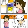 サービス宣伝漫画