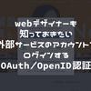 webデザイナーも知っておきたい、外部サービスのアカウントでログインするOAuth認証/OpenID認証について