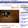 JCBの最高峰であるTHE CLASSがm3.comより申し込めます