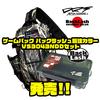 【DRT×BackLash】オカッパリバッグにケースが付いた「ゲームパック バックラッシュ別注カラー VS3043NDDセット」発売!
