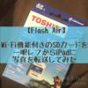 【Flash Air】Wi-Fi機能付きのSDカードを一眼レフに使ったのでレビューするよ!