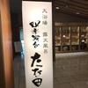 芦ノ牧温泉の大川荘はお風呂が凄いです。