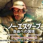 映画「ノ―・エスケープ 自由への国境」(ネタバレ)こういう映画を面白く見せるには才能を要す