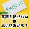 「私は英語を話せない」が、5つの動詞を使いこなすだけで解決する話