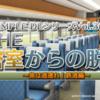 3DS「THE 密室からの脱出 ~旅は道連れ!鉄道編~」レビュー!今度は走る密室だ!内容はやや息切れ?