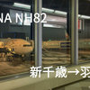 ANA 新千歳→羽田 NH82便 搭乗記