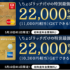 【無料クレカ2枚で22,000ポイント・19800マイル】本日限定のMUFGゴールドカードのちょびリッチ案件