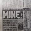 マインコイン(Mine)朝日新聞の広告掲載がヤバすぎる!最新仮想通貨の金融革命!Amazonランキング1位?
