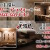美酒乱 本店30代〜40代のお店!