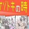 テンポよく進行する謎解き推理ゲーム『ナゾトキの時間』で手軽に名探偵気分!