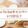 【いつから?】Go To Eatが使える予約サイトや特典など現時点で分かっている情報をわかりやすく説明!!