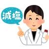 【健康】塩分の取り過ぎは危険?!リスク&対処法3つ!