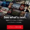 【広告は対話だ】Netflix「いつでもオンラインでキャンセルできます」、キャンセルの不安を一掃する努力が素晴らしい! ~abetakaaki