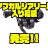 リールとルアーが入った「タックルアイランド アブガルシアリール入り福袋」発売!