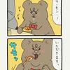 悲熊「サーモンのお寿司」