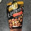 ジャイアントコーン<大人のショコラ>  ビターで濃厚なチョコがうまい!ちょっぴり大人の限定アイス