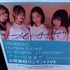 新アイドル「ブルーなままで」お披露目ライブレポート!…『ブルーなままで』とは?