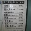 《琵琶湖一周の旅》1.琵琶湖って・・・見たことある?