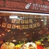 2018/10/8 テーマ水槽「おさかなハロウィンパーティ!」