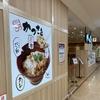 掛川のドンキホーテに、かつさとがオープン!カツ丼が美味い!営業時間やメニューまとめ!