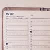 【映画メモ】ほぼ日手帳の「My100」をつかって、1年で映画50本見れるかな?