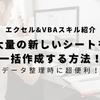 【エクセルVBA】指定した名前の新シートを大量一括作成する方法!