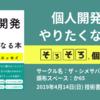 【技術書典6】「個人開発がやりたくなる本」発行のお知らせ #技術書典