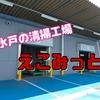 水戸の清掃工場『えこみっと』に行ってきました(*´꒳`*)/ハイ!