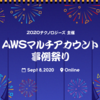 【オンラインMeetup イベントレポート】第一回 AWSマルチアカウント事例祭り