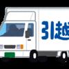 【引越し業者検討】セキスイハイム提携の引越し業者は!?