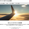 マリオットボンヴォイのポイントを航空会社のマイルに交換する方法。手順と必要な日数。
