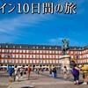 スペイン10日間の旅【3】マドリード編~マヨール広場、プラド美術館、ソフィア王妃芸術センター
