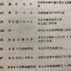 「東京35区」を知らない方に概要をお話しします・・・