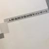 入野義朗没後20周年コンサート(演奏会プログラム)