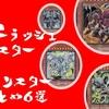 【スラッシュバスター】モンスター6枚+サポートカードまとめ【遊戯王】