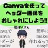 【Twitterのプロフィール用】Canvaを使っておしゃれなヘッダー画像を簡単に作る方法【Canvaの使い方】