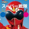 【アラ50のオヤジでも欲しくなる?…『学研の図鑑 スーパー戦隊』発売予定のお知らせ!】#216