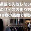 通販で失敗しない服のサイズの測り方を10枚の画像で解説【男女共通】