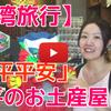 台湾女子旅行記⑤:安平樹屋はまるでジブリの世界!?&豆花専門店の絶品スイーツは絶対食べてほしい!!