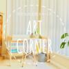 子どもの工作スペースを整える、アートコーナーと文房具収納