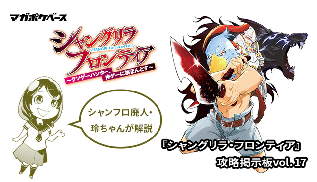 シャンフロ廃人・玲ちゃんが解説 『シャングリラ・フロンティア』攻略掲示板 vol.17