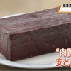 「鯨肉の冷凍備蓄」