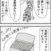 【漫画】漫画の宅配レンタルサービスを利用してみた