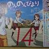 野上武志×鈴木貴昭「ガールズ&パンツァー リボンの武者」第12巻