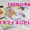【手帳】100均手帳をカスタマイズ☆