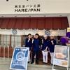 HARE/PAN 八王子店グラントオープン。