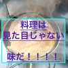 簡単に作れるがインスタ映えしない野外飯レシピ Part 2