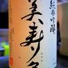 美寿々 純米吟醸 おりがらみ 無濾過生