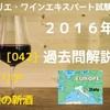 過去問解説 2016年 共通 [042] イタリア・各国の新酒